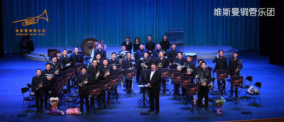 维斯曼英式铜管乐团